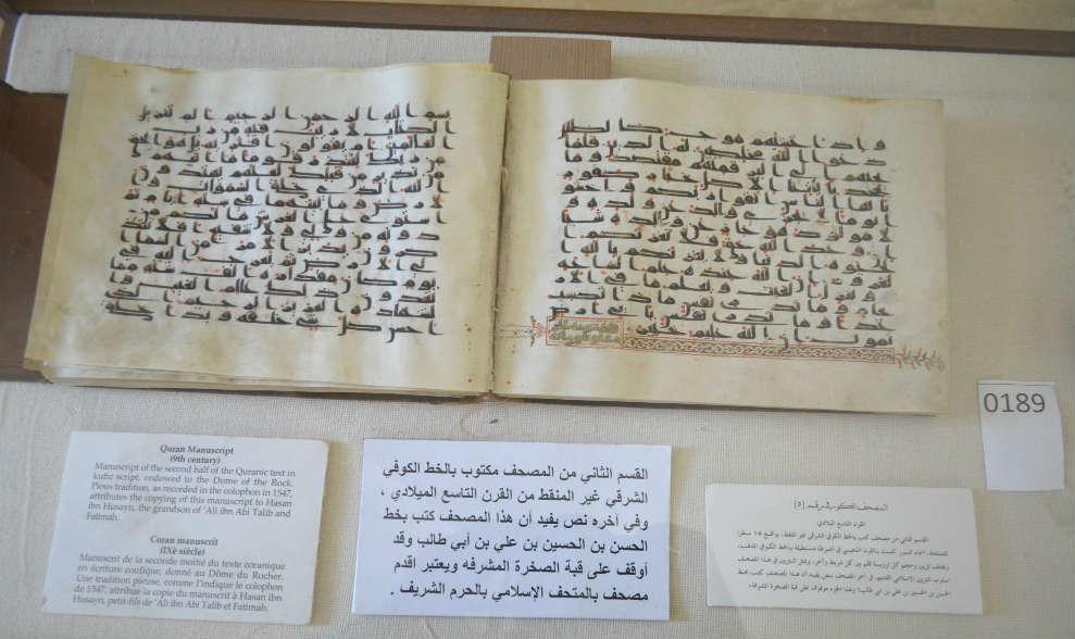 quran-hasan-ibn-hussain