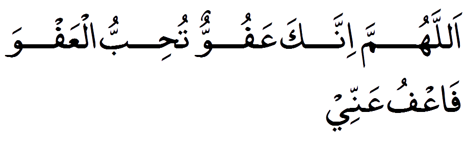 Laylatul Qadr Dua